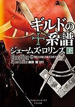 表紙: ギルドの系譜 下 シグマフォースシリーズ (竹書房文庫) | 桑田健