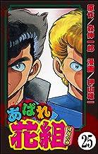 あばれ花組(分冊版) 【第25話】 (ぶんか社コミックス)