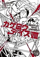 表紙: カゲロウデイズVIII -summer time reload- 「カゲロウデイズ」シリーズ (KCG文庫) | じん(自然の敵P)