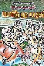 Paramartha Guru Kathaigal / பரவசமூட்டும் பரமார்த்த குரு கதைகள்