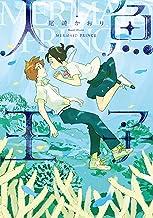 表紙: 人魚王子 (ウィングス・コミックス) | 尾崎かおり