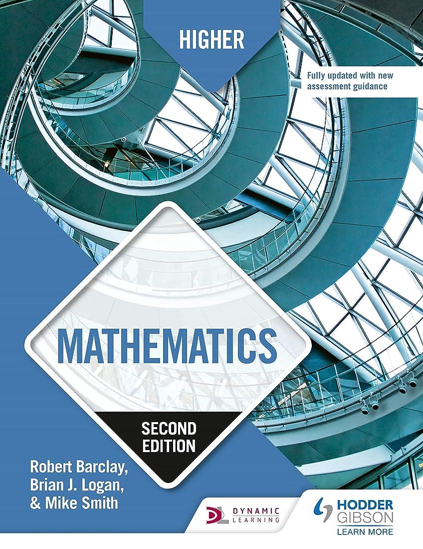 有毒な生産性言うHigher Mathematics: Second Edition (English Edition)