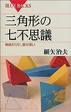 表紙: 三角形の七不思議 単純だけど、奥が深い (ブルーバックス) | 細矢治夫