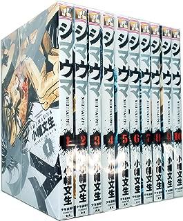 シマウマ コミック 1-10巻セット (ヤングキングコミックス)
