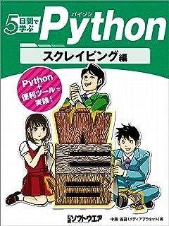 5日間で学ぶPython スクレイピング編