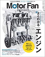 表紙: Motor Fan illustrated Vol.159 | 三栄