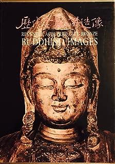 Li dai jin tong fo zao xiang te zhan tu lu=: A Special exhibition of recently acquired gilt-bronze buddhist images (Mandarin Chinese Edition)
