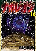 表紙: ナポレオン~覇道進撃~(16) (ヤングキングコミックス)   長谷川哲也