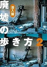 表紙: 廃墟の歩き方2 潜入編 | 栗原亨