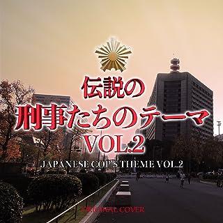 C.X. 踊る大捜査線 ORIGINAL COVER