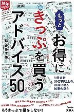 表紙: 旅鉄HOW TO 006 もっとお得にきっぷを買うアドバイス50 | 蜂谷 あす美