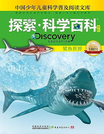 探索科学百科(中阶)1级D1·鲨鱼世界 (中国少年儿童科学普及阅读文库,探索科学百科)
