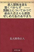 表紙: 素人製陶本窯を築くべからず ——製陶上についてかつて前山久吉さんを激怒せしめた私のあやまち—— | 北大路 魯山人