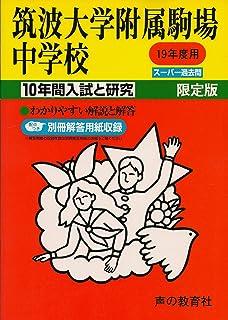 筑波大学附属駒場中学校―10年間入試と研究: 19年度中学受験用 (1)