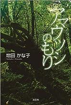 表紙: アマウツシのもり   増田 かな子