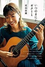 表紙: いつのまにか、ギターと | 村治佳織