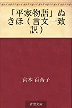 表紙: 「平家物語」ぬきほ(言文一致訳)   宮本 百合子
