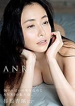 表紙: 杉原杏璃 写真集 『 ANRI 』 | 杉原 杏璃