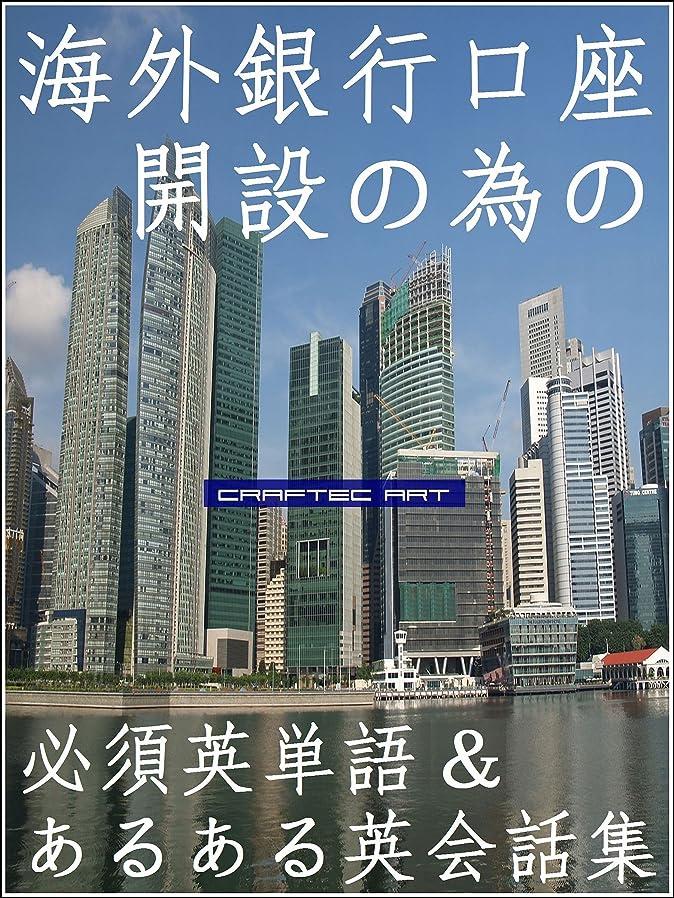 一月はぁ狭い『 海外銀行口座開設の為の必須英単語&あるある英会話集 』