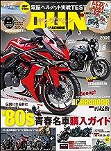 表紙: ヤングマシン 2020年 8月号 [雑誌] | ヤングマシン編集部