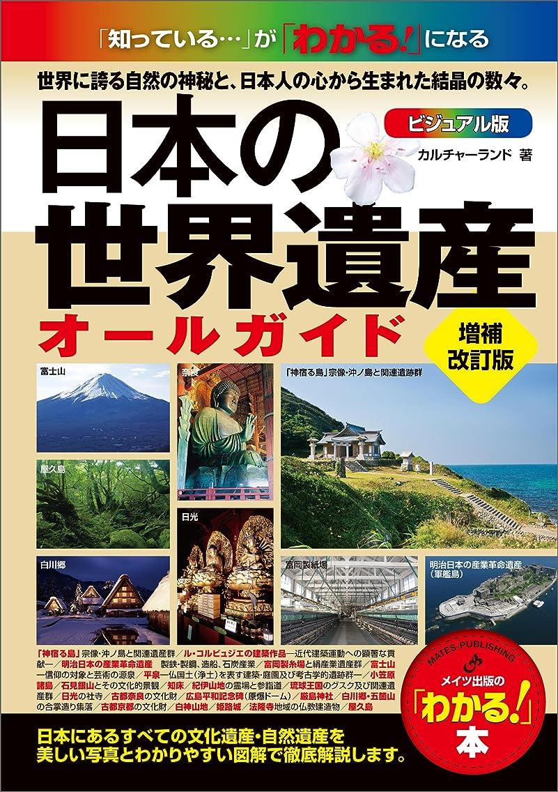 パッチ動的ディンカルビル日本の世界遺産 ビジュアル版 オールガイド 増補改訂版 わかる本