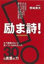 表紙: 励ま詩! もう頑張れないと思っているあなたへの30の言葉の力 | 野崎美夫