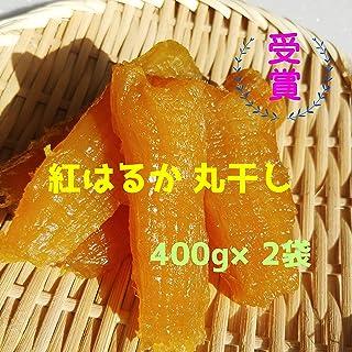 Amazon特選品 ほしいも品評会☆受賞 国産 茨城県産 干し芋 とっても甘~い紅はるか 丸干し 400g×2袋 完全無添加 無添加スイーツ