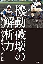 表紙: 機動破壊の解析力 | 田尻賢誉
