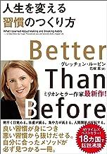 表紙: 人生を変える習慣のつくり方 | 花塚恵