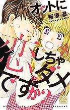 表紙: オットに恋しちゃダメですか? 8 (白泉社レディース・コミックス) | 藤原晶