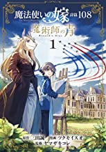 表紙: 魔法使いの嫁 詩篇.108 魔術師の青 1巻 (ブレイドコミックス)   ツクモイスオ