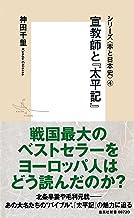 表紙: シリーズ<本と日本史>(4) 宣教師と『太平記』 (集英社新書) | 神田千里