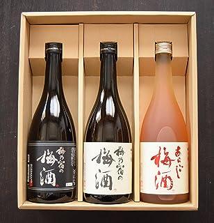 梅乃宿 梅酒3本飲み比べセット(化粧箱入り)