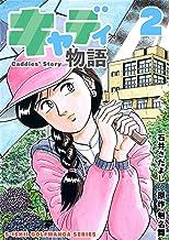 表紙: キャディ物語 2巻 (石井さだよしゴルフ漫画シリーズ)   石井 さだよし