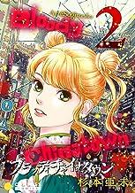 表紙: ブラッディチャイナタウン(2) (コンパスコミックス) | 杉本亜未
