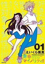 青春マイノリティ!!(1) (パルシィコミックス)