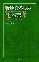 表紙: 野原ひろしの超名言 『クレヨンしんちゃん』に学ぶ家族愛 野原ひろしの名言 | 大山くまお