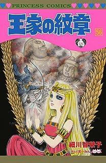王家の紋章 第56巻 (プリンセスコミックス)