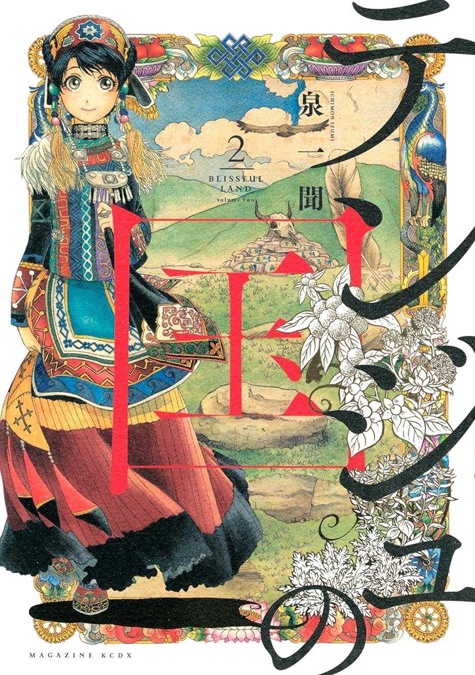 取るパリティハンドブックテンジュの国(2) (週刊少年マガジンコミックス)