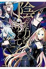 陰の実力者になりたくて! (1) (角川コミックス・エース) Kindle版