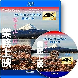 業務上映用ドローン × 4Kカメラ動画・映像【Healing Blue Air Bヒーリングブルー・エアB】富士山×さくら [Blu-ray]