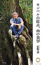表紙: 辰野勇 モンベルの原点、山の美学 (のこす言葉 KOKORO BOOKLET) | 辰野 勇