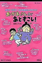 表紙: おかあさんまであとすこし! | 和田フミ江