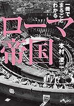 表紙: 一冊でまるごとわかるローマ帝国 (だいわ文庫)   本村凌二