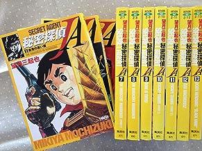 秘密探偵JA コミック 全13巻完結セット (ホーム社漫画文庫)