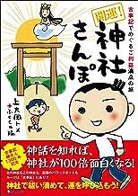 表紙: 古事記でめぐるご利益満点の旅 開運!神社さんぽ (アース・スターブックス) | ふくもの隊