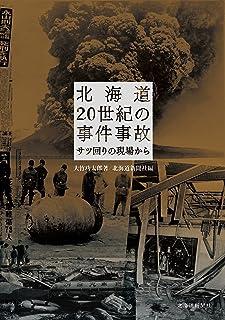 北海道 20世紀の事件事故 サツ回りの現場から