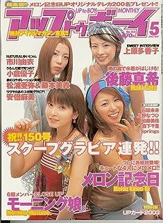 アップトゥボーイ5 2002年 05月号 [雑誌] (138)