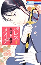 表紙: パレス・メイヂ 4 (花とゆめコミックス) | 久世番子