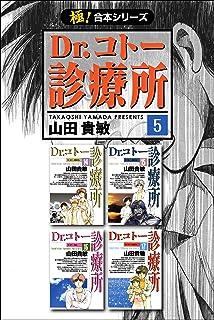 【極!合本シリーズ】 Dr.コトー診療所5巻